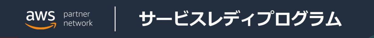 aws-jp-saas-pprgm-SRP