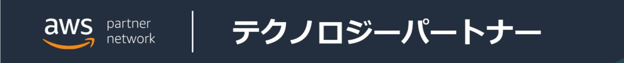 aws-jp-saas-pprgm-TechPartner