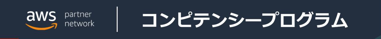 aws-jp-saas-pprgm-competency