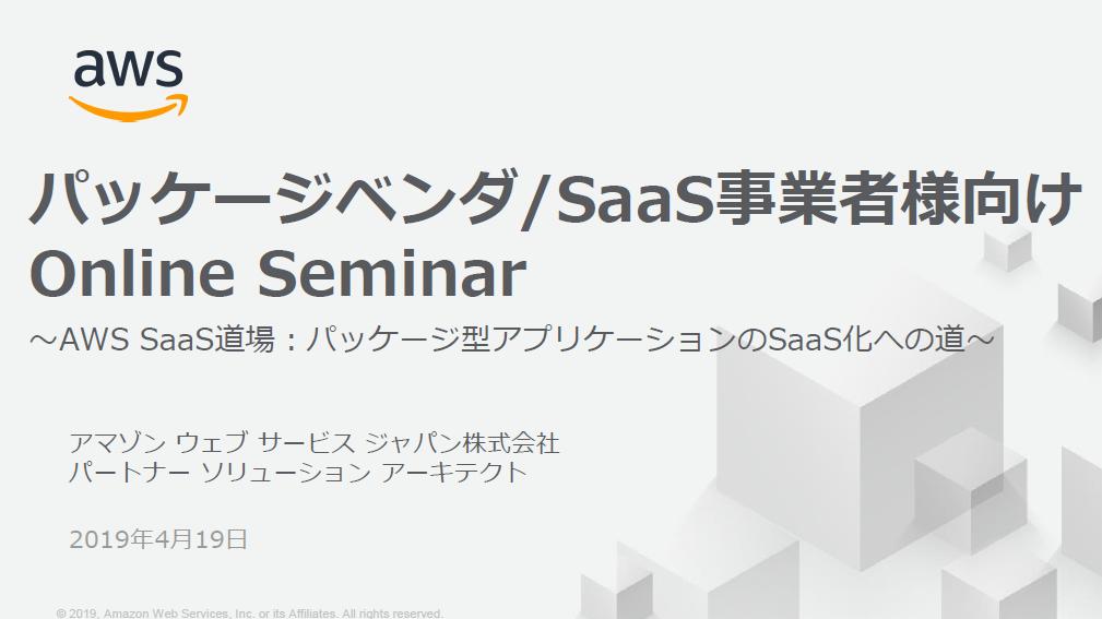 jp-webinar-04-saas-package