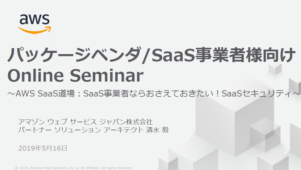 jp-webinar-05-saas-security