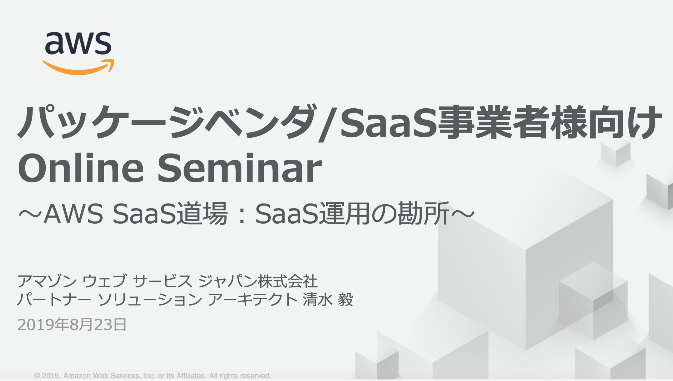 jp-webinar-20190823-SaaSDojo