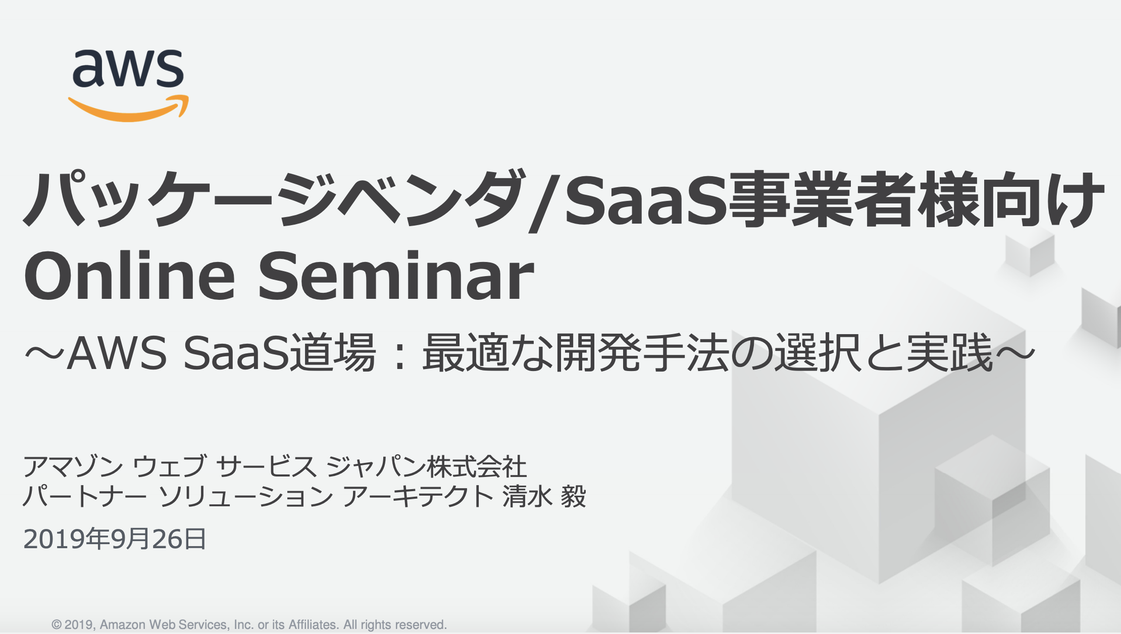 jp-webinar-20190926-SaaSDojo