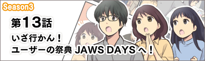 AWSマンガ 第 13 話:いざ行かん、ユーザーの祭典 JAWS DAYS へ!
