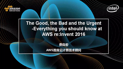 AWS re:Invent 2016 Recap Shanghai-Keynote