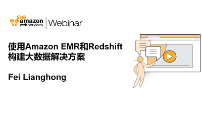 Big Data Solution on Amazon EMR & Redshift