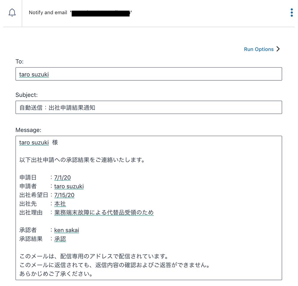 Amazon Honeycode 申請メール例