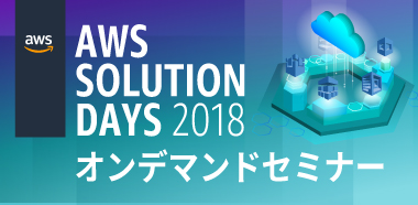 ed_jp_solutionday_2018_ondemand