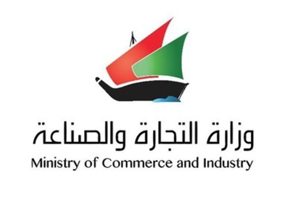 Kuwait Ministry of Commerce and Industry