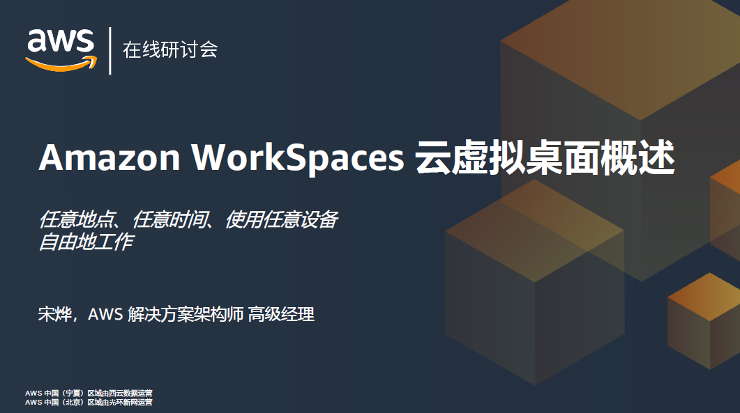 webinar2019__work spaces_1126