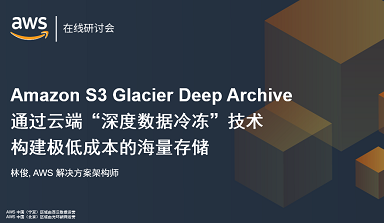 webinar2019_product_deeparchive0416