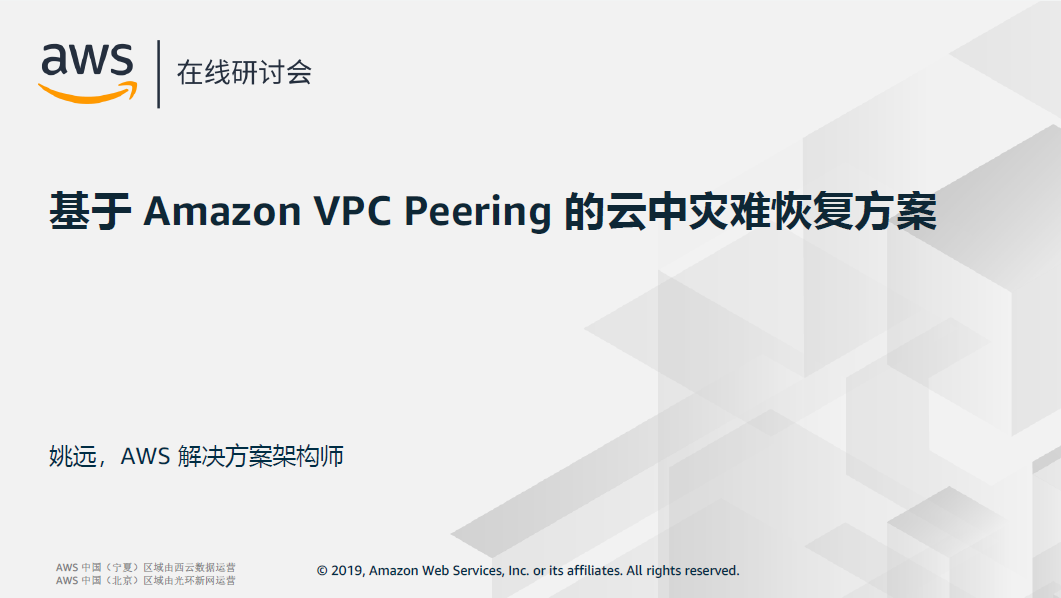 webinar2019_products_vpc peering_1105