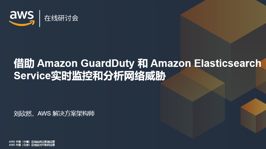 webinar2019_security_guardduty_1217