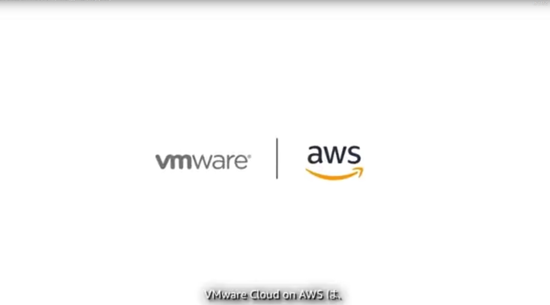 vmware on aws video01