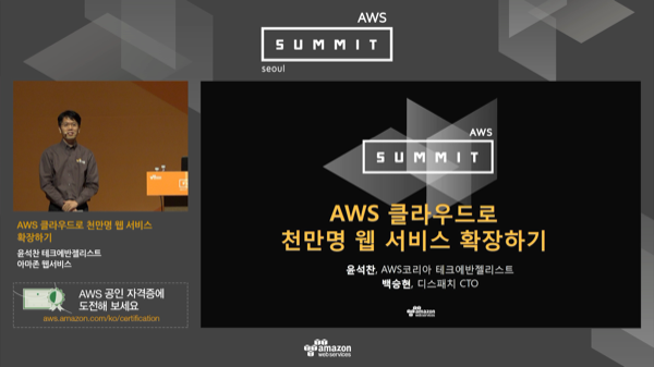 1_6.mp4_seoul_summit_ondemand