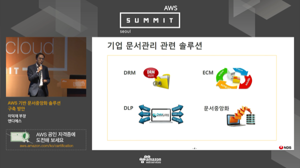 2_3.mp4_seoul_summit_ondemand