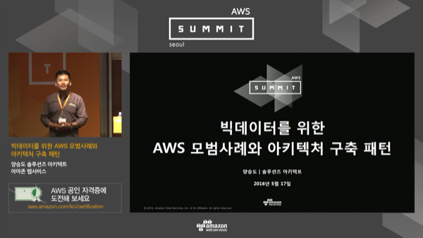 3_5.mp4_seoul_summit_ondemand