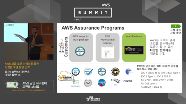 4_1.mp4_seoul_summit_ondemand