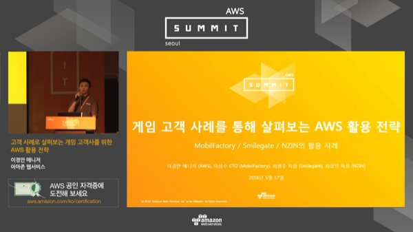 5_1.mp4_seoul_summit_ondemand