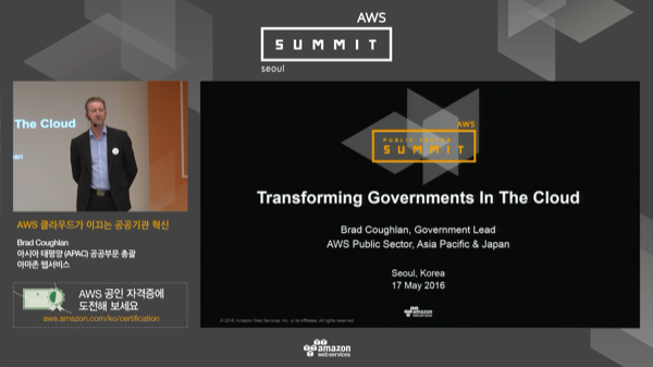 6_1.mp4_seoul_summit_ondemand