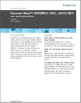 Forrester_Whitepaper_Database-as-a-Service_Q2_2017-KO_v3