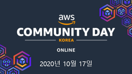 AWS Community Day Online – 앱 현대화 특집