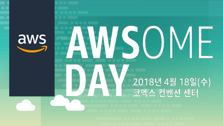 awsomeday_seoul_2018_436x247