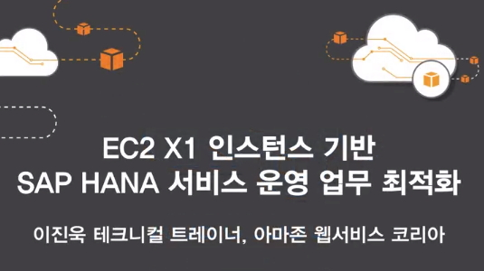 sap-on-aws-seminar01-kr