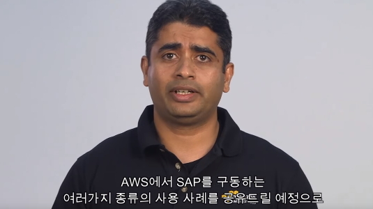 sap-on-aws-seminar02-kr