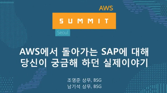 sap-on-aws-seminar03-kr
