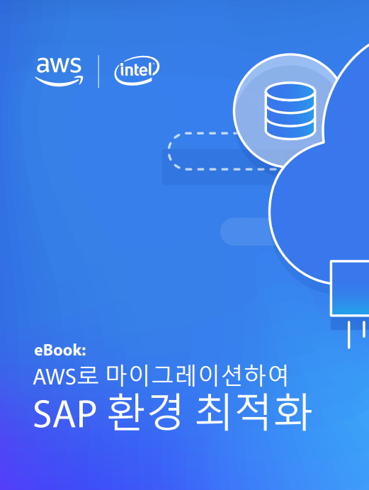 Optimize-SAP-Environment-Migrating-to-AWS-KR_521px