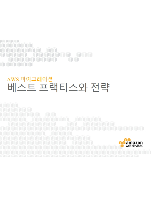 sap_whitepaper_2-KR