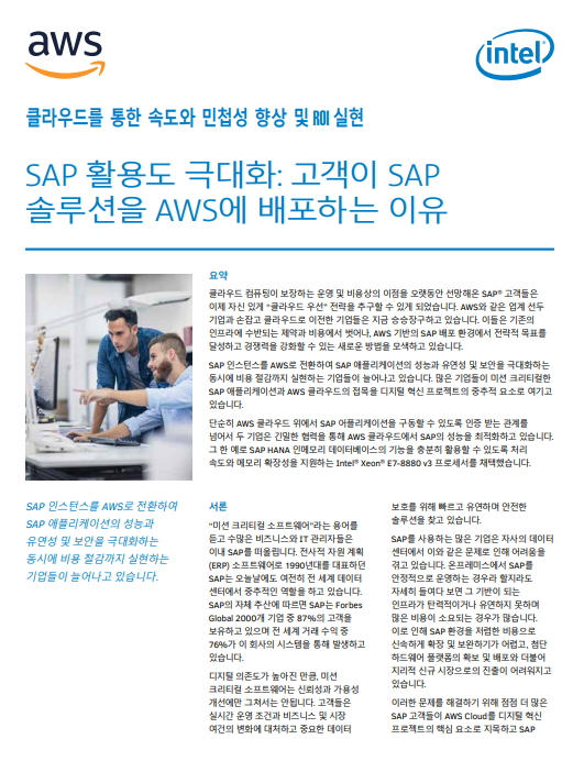 supercharge-SAP-Deploying-SAP-on-AWS-KR_521px