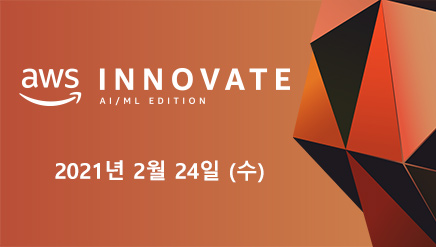AWS Innovate AI/ML Edition