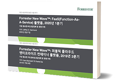 The Forrester New Wave™ 보고서: 엔터프라이즈 컨테이너 및 FaaS 플랫폼
