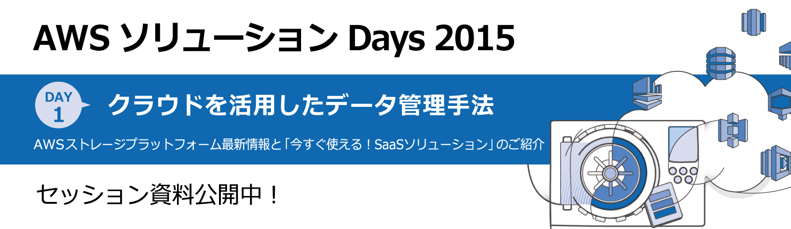 main_solitiondays_2015_day1_session