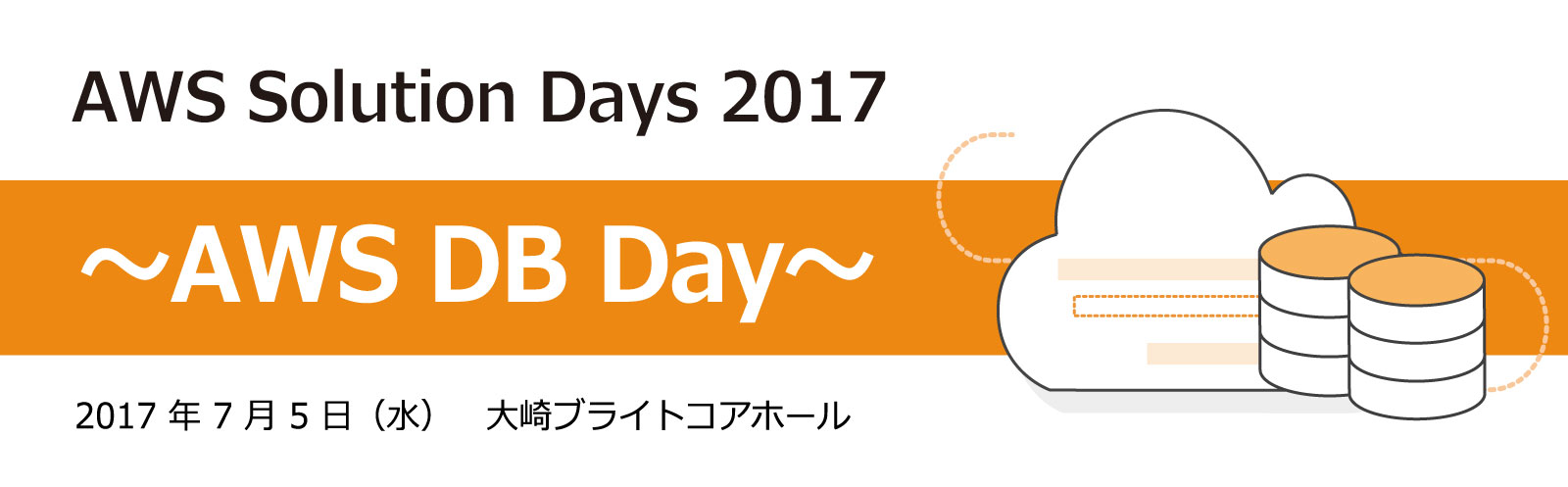 main_solutionday2017_DB