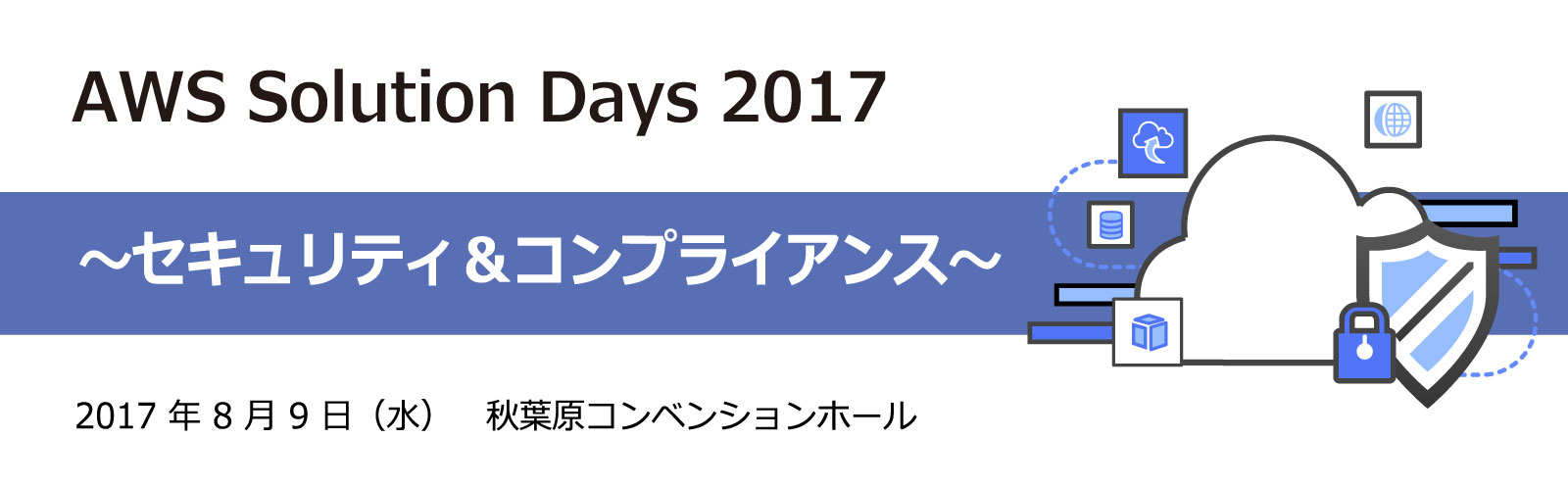 solutionday2017_Security_v2