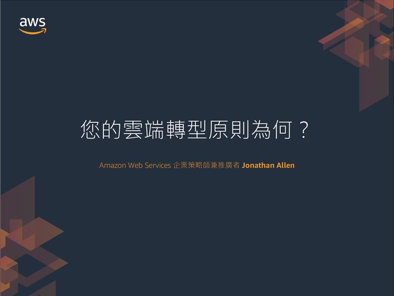 AWS Executive Insights 電子書:您的雲端轉型原則為何?