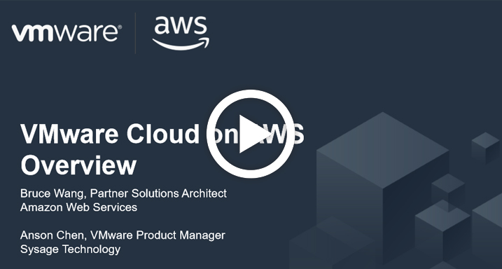 深入淺出 VMware Cloud on AWS