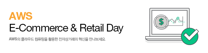 AWS_ECommerce_and_retail_Banner_kr