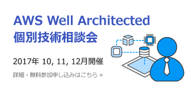 ed-jp-well-architected-consulting