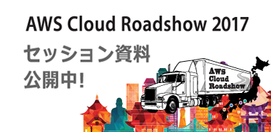 ed_jp_roadshow-sesionreport