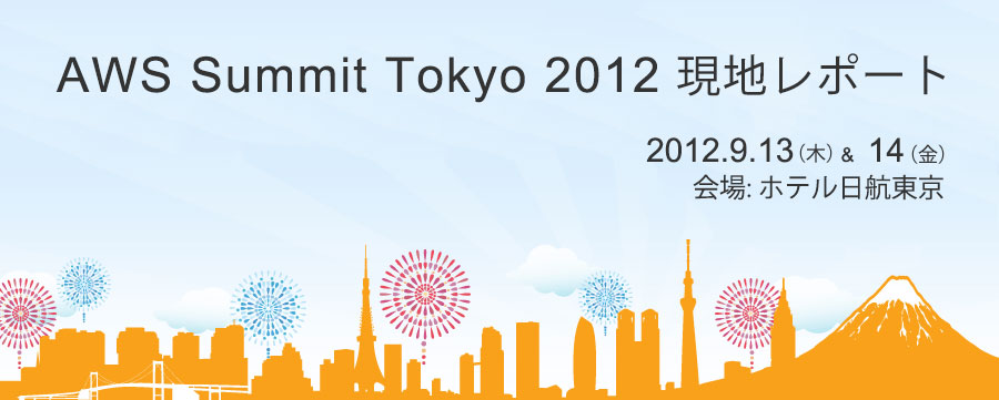 jp_summit2012_report_main_900x361_test
