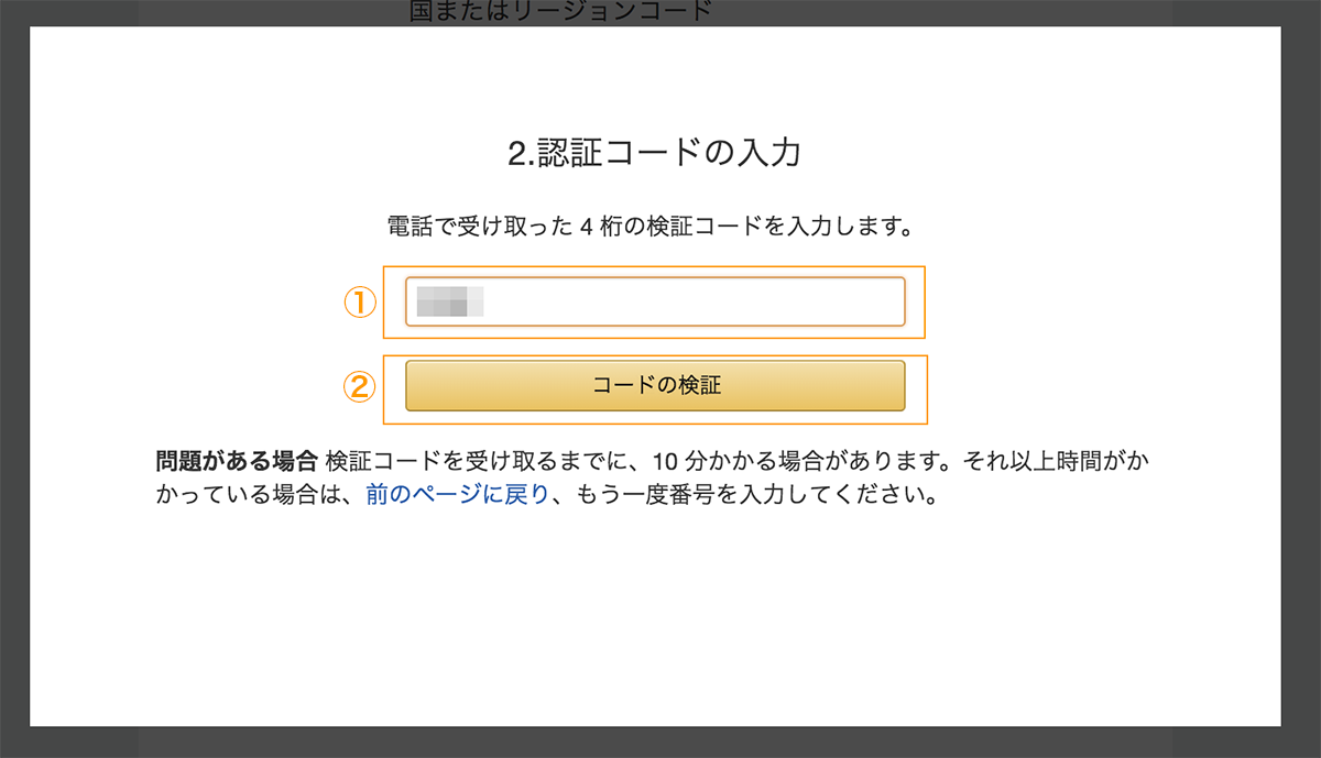 Step4_IdentityVerification_2_1200