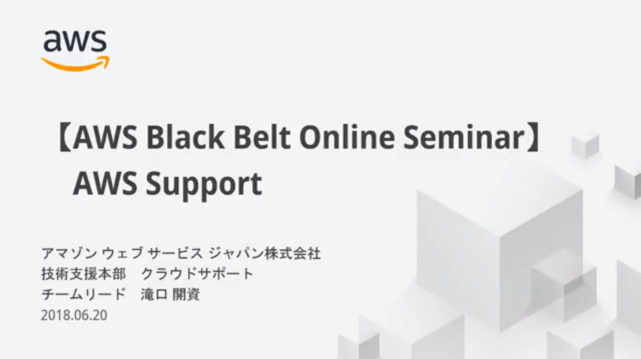 video_thumb_blackbelt_aws_support_title