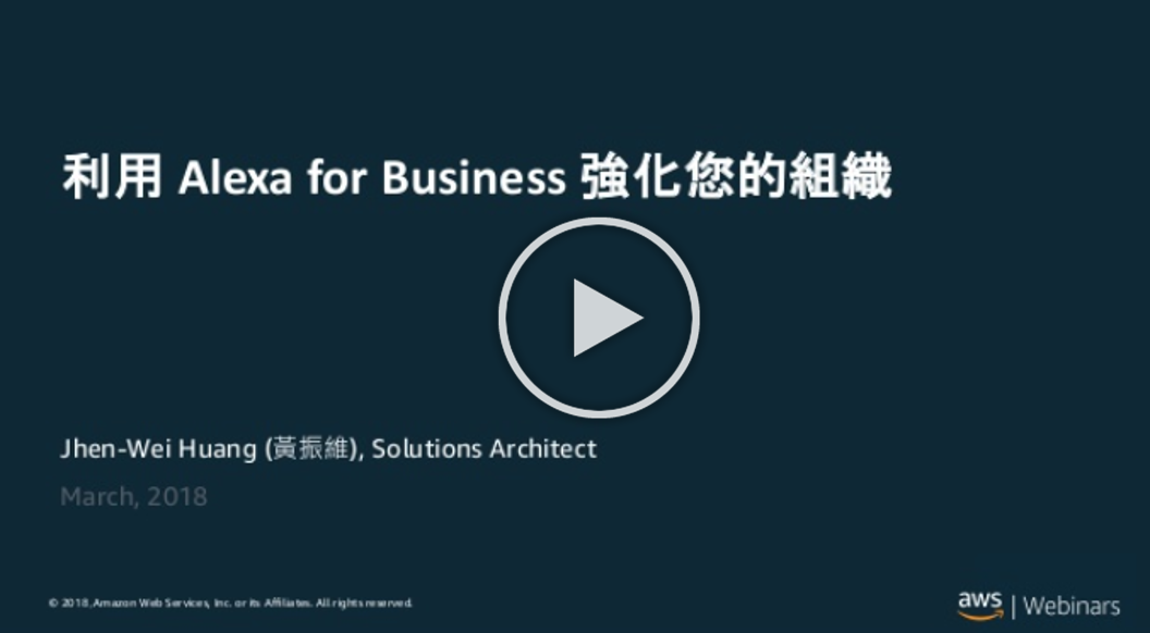 alexa-for-business-webinar