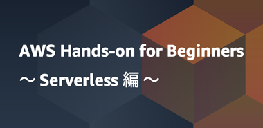 20191106_AWS-Hands-on-for-Beginners-Serverless.png