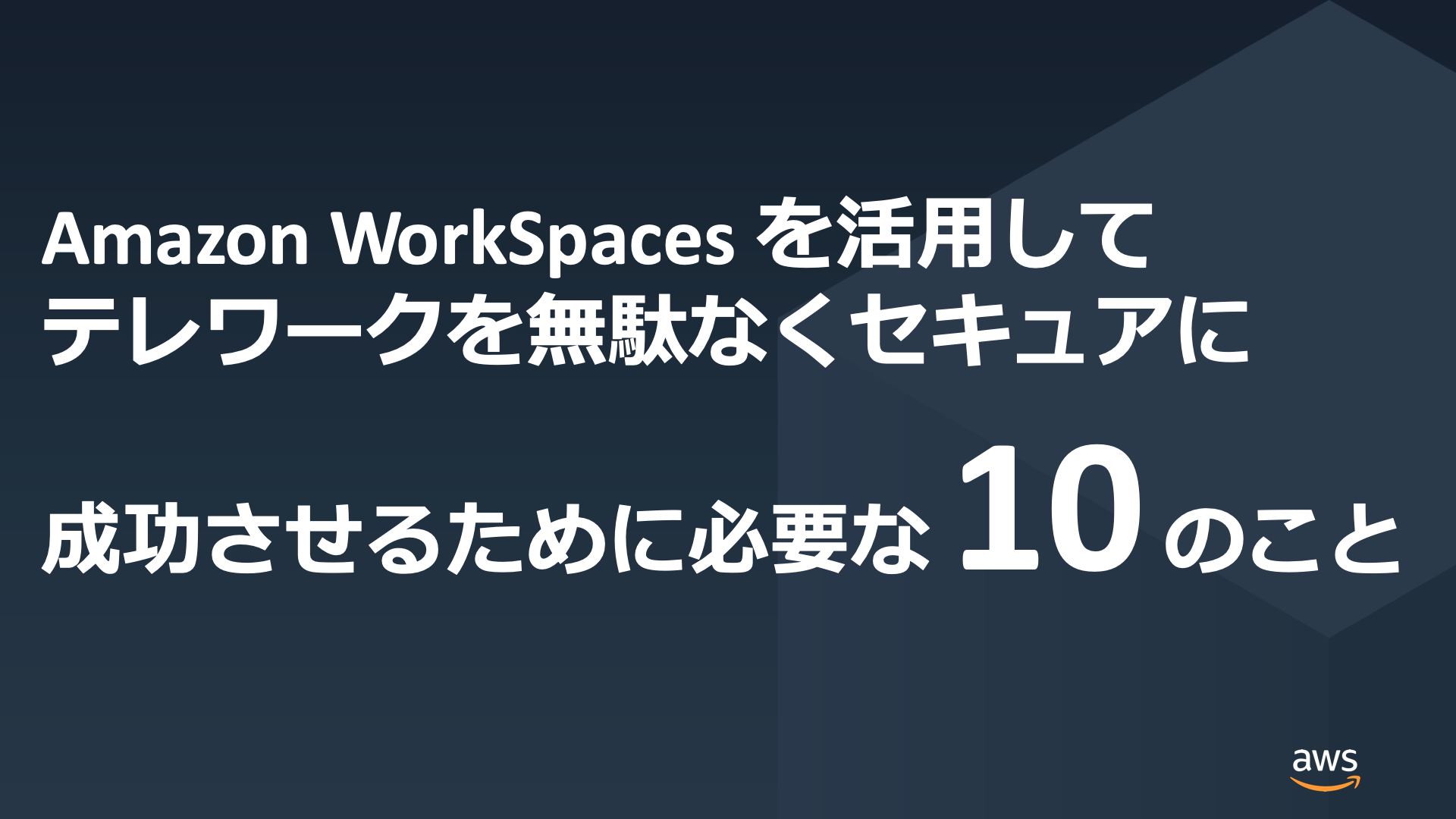 20200326_at-least-10_WorkSpaces
