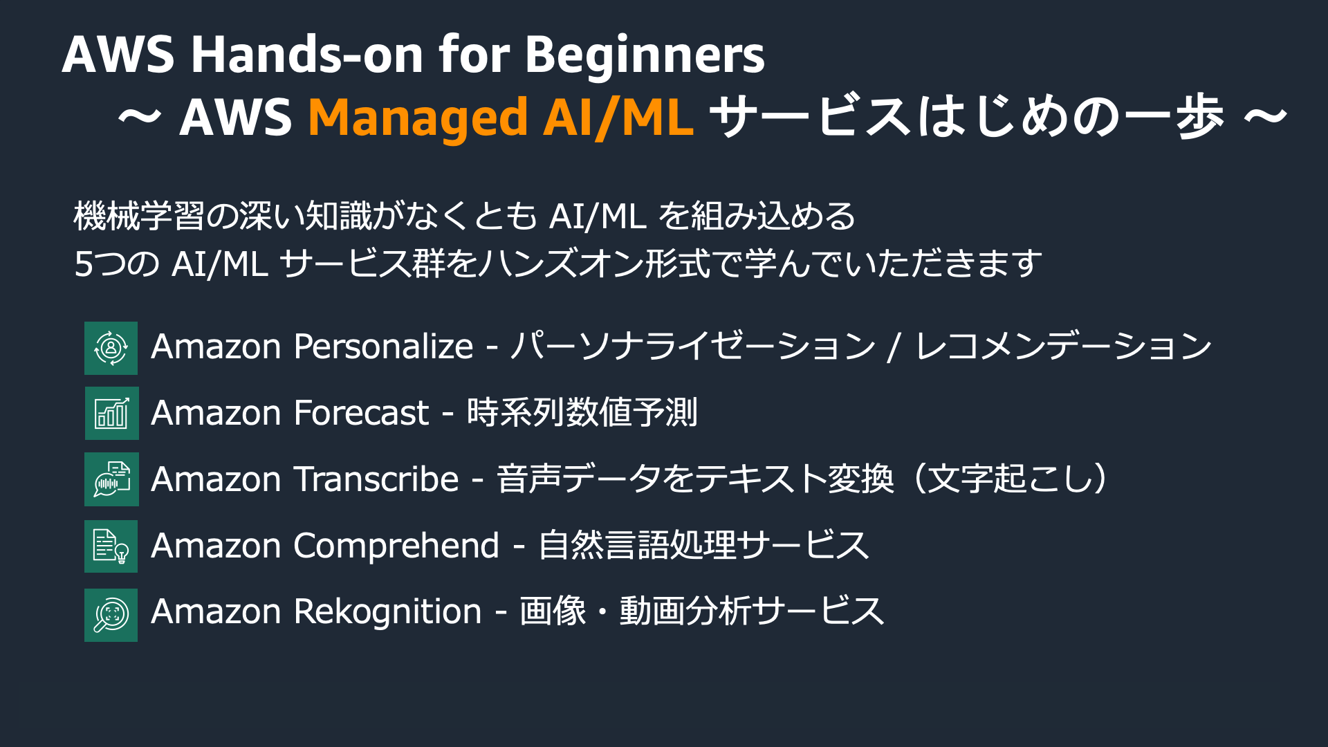 20210225_AWS_Hands-on_for_Beginners_Managed_AIML